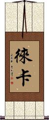 Leica Vertical Wall Scroll