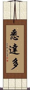 Siddhartha Vertical Wall Scroll