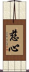 Compassionate Heart / Benevolent Heart Vertical Wall Scroll