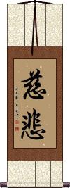 Mercy / Compassion Buddhist Loving Kindness Vertical Wall Scroll