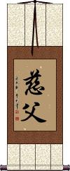 Loving Father Vertical Wall Scroll