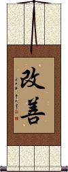 Kai Zen / Kaizen Vertical Wall Scroll