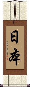 Japan Vertical Wall Scroll