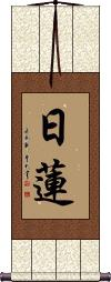 Nichiren Scroll