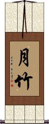 Bamboo Moon Vertical Wall Scroll