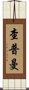 Chapman Vertical Wall Scroll