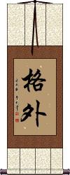 Special / Extraordinary Vertical Wall Scroll