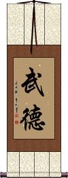 Martial Morality / Martial Arts Ethics / Virtue Vertical Wall Scroll