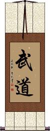 Martial Arts / Budo Vertical Wall Scroll