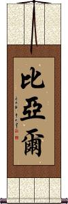 Bijal Vertical Wall Scroll
