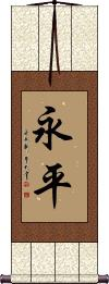 Eternal Peace Vertical Wall Scroll