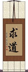 Seeking Truth Vertical Wall Scroll