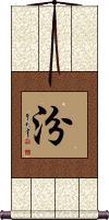 Kawa Vertical Wall Scroll