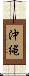 Okinawa Vertical Wall Scroll