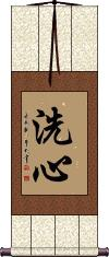 Purified Spirit / Enlightened Attitude Vertical Wall Scroll