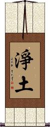 Pure Land / Jodo Vertical Wall Scroll