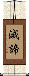Four Noble Truths: Elimination of Desire or Attachment Vertical Wall Scroll