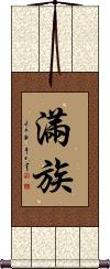 Manchu / Manchurian Vertical Wall Scroll