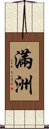 Manchuria Vertical Wall Scroll