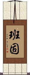 Hanko Vertical Wall Scroll