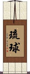 Ryukyu Vertical Wall Scroll