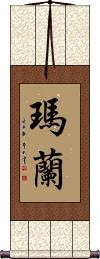 Marlan Vertical Wall Scroll