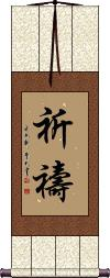 Prayer / Praying Vertical Wall Scroll