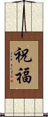 Blessings and Good Wishes Vertical Wall Scroll