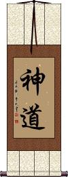 Shinto Vertical Wall Scroll