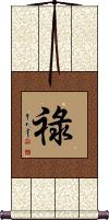 Prosperity Vertical Wall Scroll