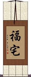 House of Good Fortune Vertical Wall Scroll