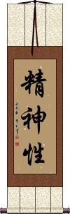 Spirituality Vertical Wall Scroll