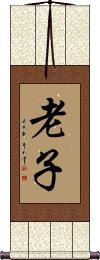 Lao Tzu / Laozi Vertical Wall Scroll