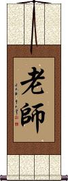 Teacher / Master / Old Sage Vertical Wall Scroll