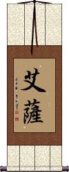 Aisa Vertical Wall Scroll