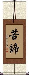 Four Noble Truths: Suffering Vertical Wall Scroll