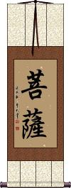 Bodhisattva Vertical Wall Scroll