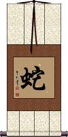 Snake  /  Serpent Vertical Wall Scroll