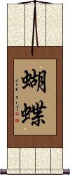 Butterfly Vertical Wall Scroll