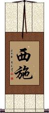 Xishi / Xi Shi Vertical Wall Scroll