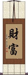 Wealth / Riches / Fortune Vertical Wall Scroll