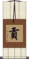 Kung / Gong / Mitsugi Vertical Wall Scroll