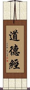 Daodejing / Tao Te Ching Vertical Wall Scroll