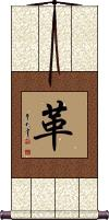 Arata / Leather Vertical Wall Scroll
