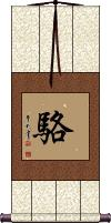 Luo / Raku Vertical Wall Scroll
