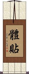 Considerate of the Needs of Others Vertical Wall Scroll