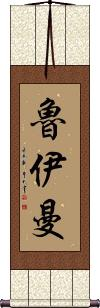 Ruiman Vertical Wall Scroll