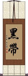 Black Belt Vertical Wall Scroll