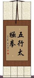 Five Elements Tai Chi Fist Vertical Wall Scroll