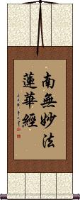 Namu Myoho Renge Kyo / Homage to Lotus Sutra Vertical Wall Scroll